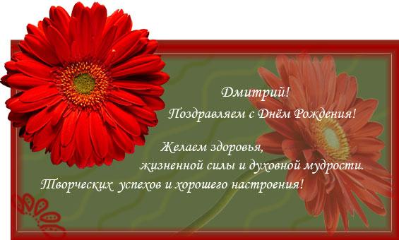 Поздравления с днем рождения дмитрию